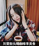 刘雯街头喝咖啡享美食