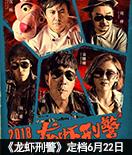 《龙虾刑警》定档6.22