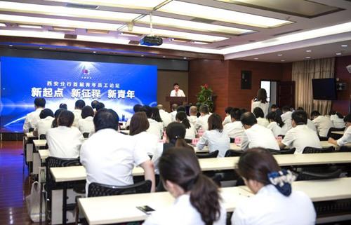 工行西安分行团委举办首届青年员工论坛活动