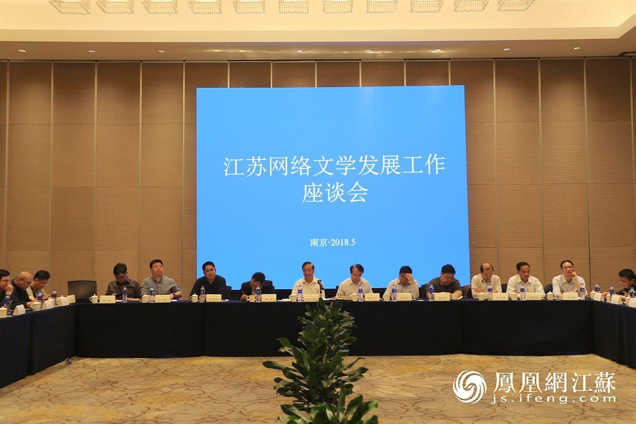 江苏省作协党组书记、书记处第一书记、副主席韩松林出席座谈会并作出重要讲话