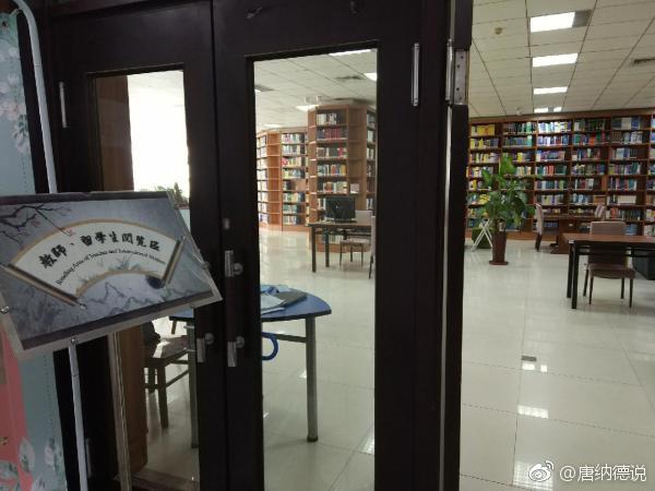 辽科大设教师和留学生专用阅览室 确实考虑不周