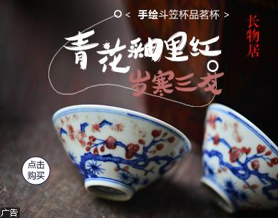 长物居 手绘青花釉里红岁寒三友斗笠杯 景德镇手工陶瓷茶杯