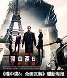 《碟中谍6:全面瓦解》曝新海报