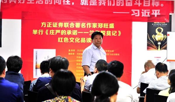 《庄严的承诺一一兰考脱贫记》红色文化品读会在郑州举行