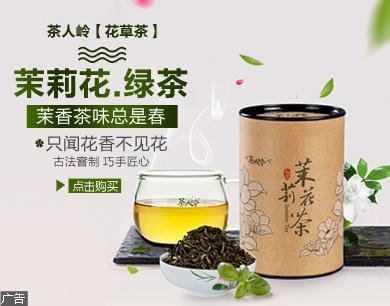 茶人岭【花草茶】茉莉花绿茶 特级