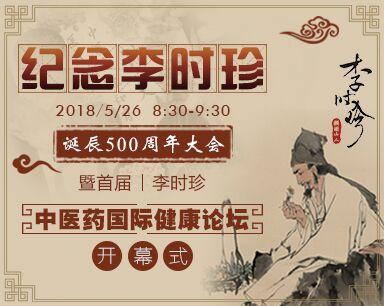 首届李时珍中医药国际健康论坛开幕式
