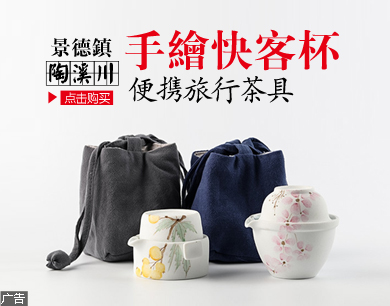 景德镇陶瓷 陶溪川手绘快客杯便携式旅行一壶一杯家用茶杯壶套装