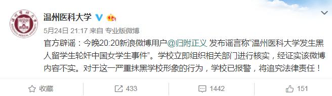 网友造谣黑人留学生轮奸中国女生 温州医科大学报警