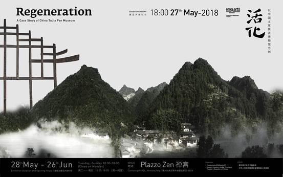 """""""中国土家族泛博物馆""""项目即将亮相第十六届威尼斯建筑双年展!"""