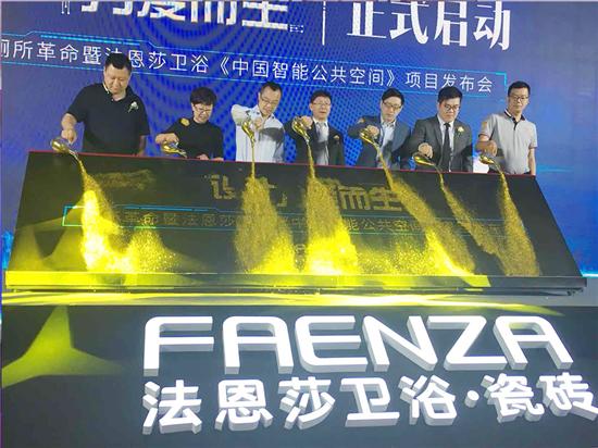 助推厕所革命,法恩莎卫浴举行《中国智能公共空间》项目发布会