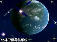 我国北斗卫星导航系统 走出国门加速融入世界