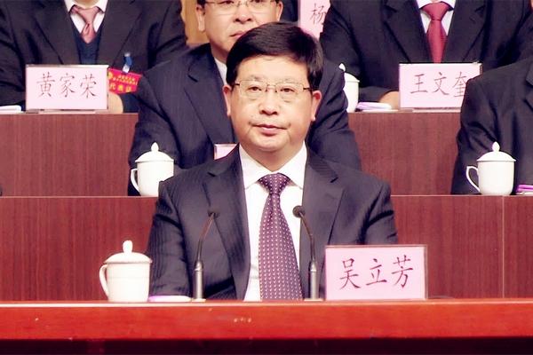 河北省政府副秘书长吴立芳被查