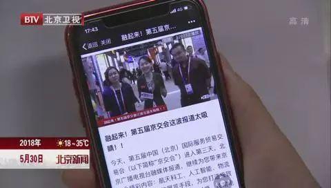 我们同框啦!北京广播电视台融媒体全方位报道京交会!