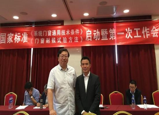 百利玛门窗参与国家标准《系统门窗通用技术条件》编制会议