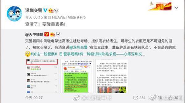 """深圳警方回应""""交警暴雨护考反被投诉弄湿衣服"""":要隆重表扬"""