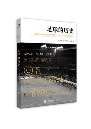 足球的历史:100个诙谐风趣的足球故事,展示现代