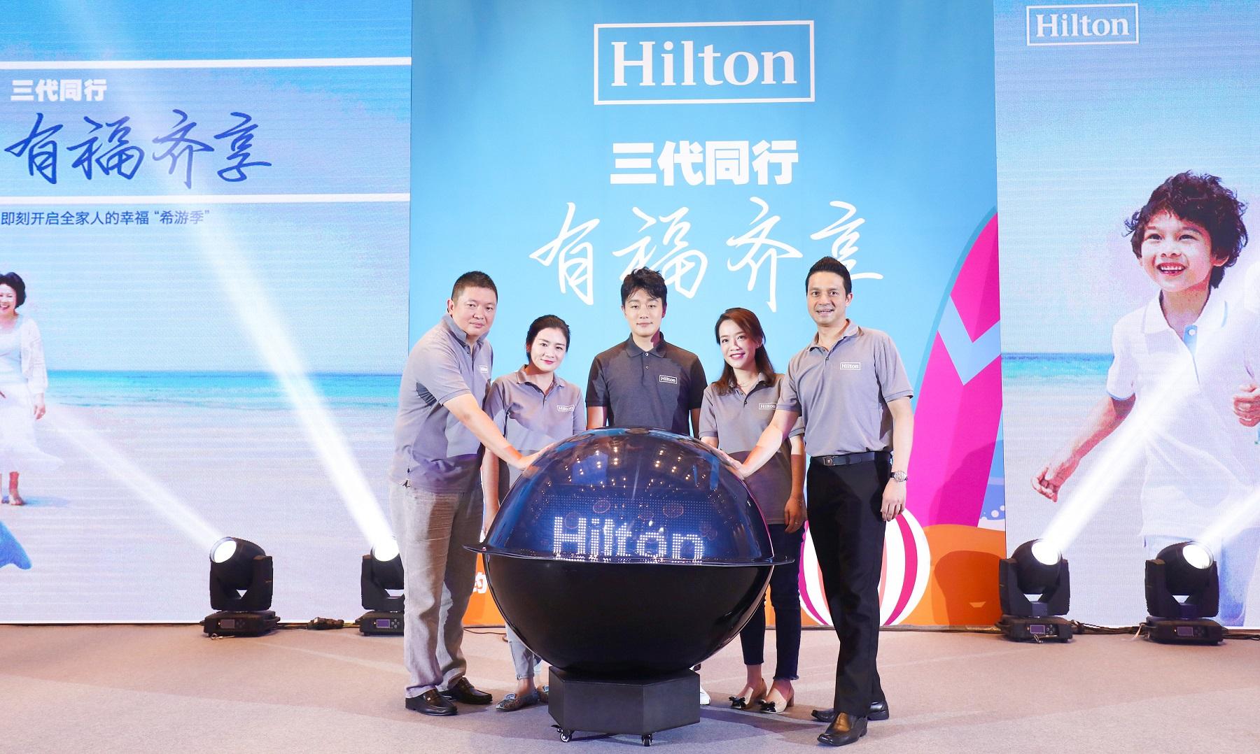 """希尔顿""""三代同行 有福齐享""""家庭活动在海南启"""