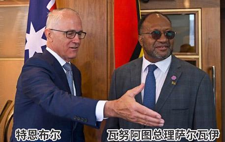 澳大利亚施压太平洋岛国搅黄中企商业项目后 竟自己承包了