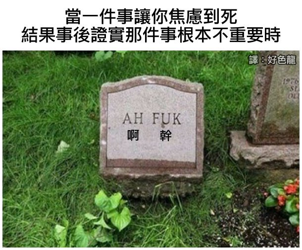 FUN来了180621:日本人自创伪中文考中国人 接受挑战吗?