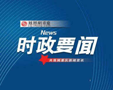 重庆晒426项市级政务服务目录清单 实现全渝通办