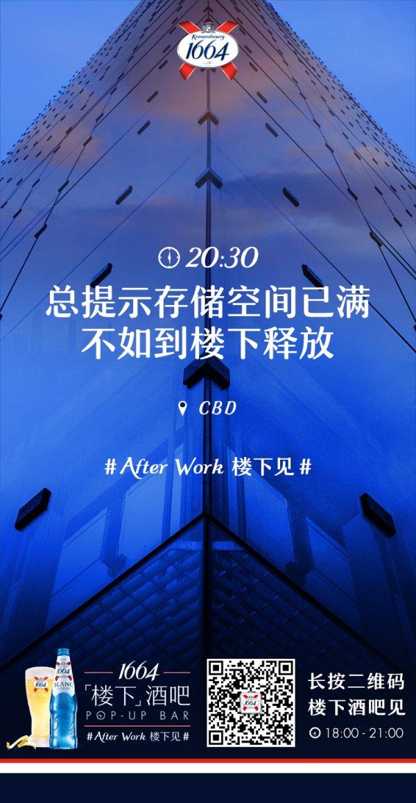 1664楼下酒吧首站落地北京 Nikki陈妍臻担任一日店长