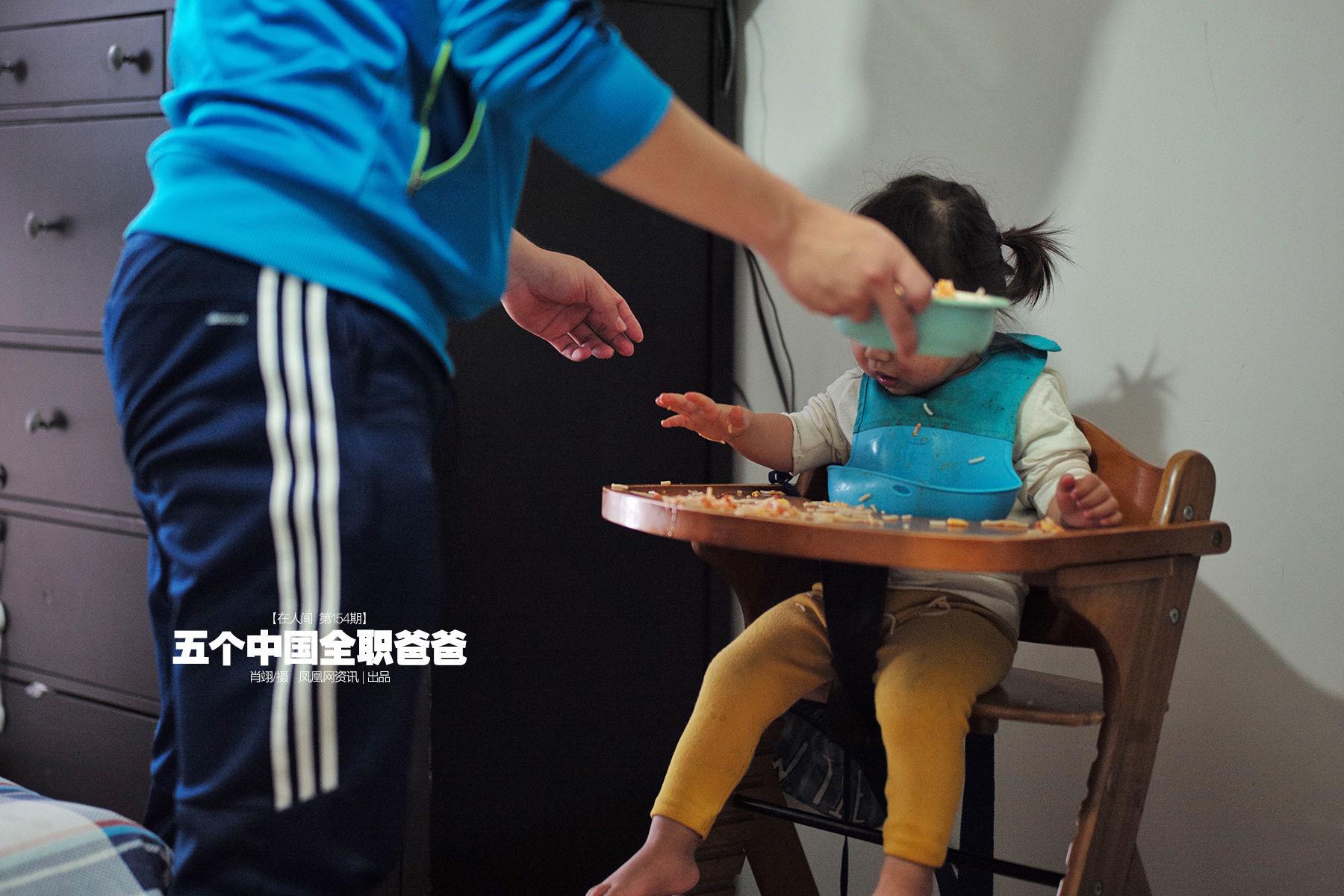 在人间第154期:五个中国全职爸爸