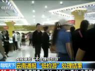 """央视曝光""""不合理低价游"""",云南通报""""低价游""""处理结果"""