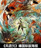 《风语咒》曝国际版海报