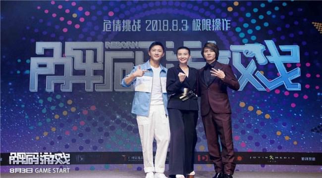 """《解码游戏》8.3公映 韩庚李媛山下智久拼""""男友力"""""""