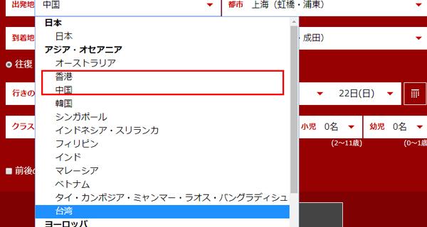 """日本两大航空公司修改标注,""""台独""""团体又喊""""矮化"""""""