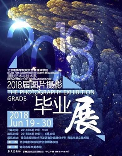 视觉盛宴!北京电影学院摄影艺术与技术系2018届