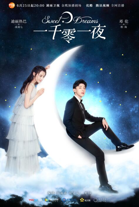 《一千零一夜》定档625 迪丽热巴用辣条表白邓伦
