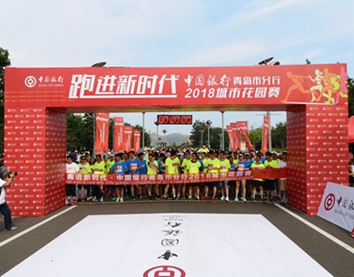 中国银行青岛市分行2018 跑进新时代·城市花园赛成功举行!