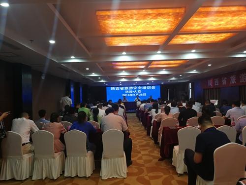 陕西省旅游安全培训会暨旅游安全应急救援综合演练活动在大荔县成功
