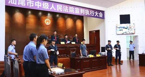 汕尾中院集中公开宣判一批涉毒品犯罪案件 10名罪犯被执行死刑