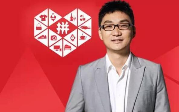 前线 | 拼多多招股书:创始人黄峥持股超50% 腾讯持股18.5%