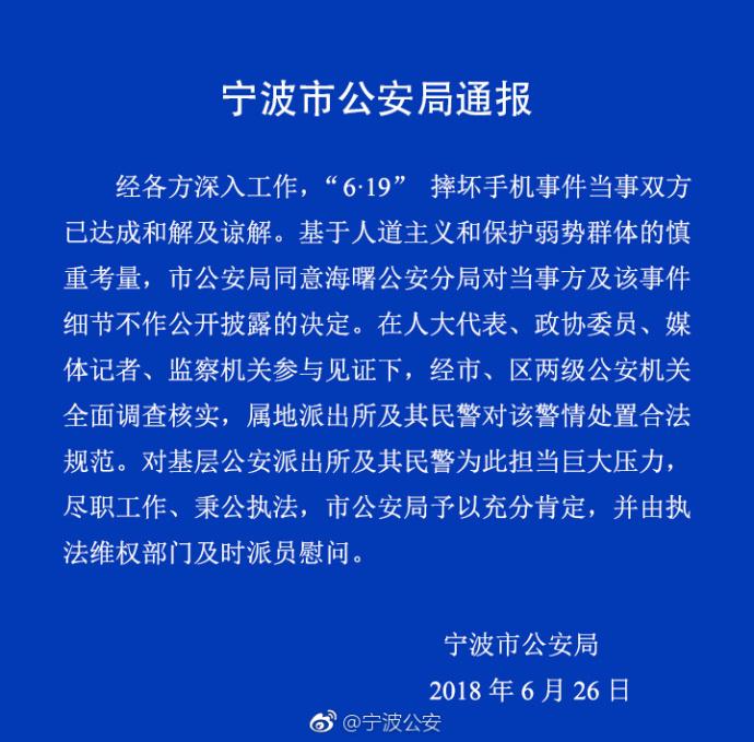 """宁波警方通报""""大妈摔手机"""":双方和解,不披露细节"""