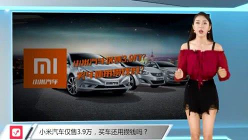 小米汽车要来了!售价仅3.9万,专为年轻人打造!