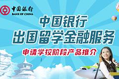 出国留学金融服务首选中国银行