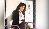 梅艳芳推纪念专封面却被P坏?唱片公司发道歉声明