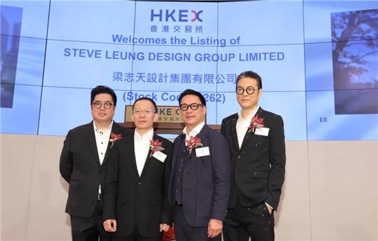 SLD梁志天设计集团敲锣上市 表示将继续大力提升品牌价值