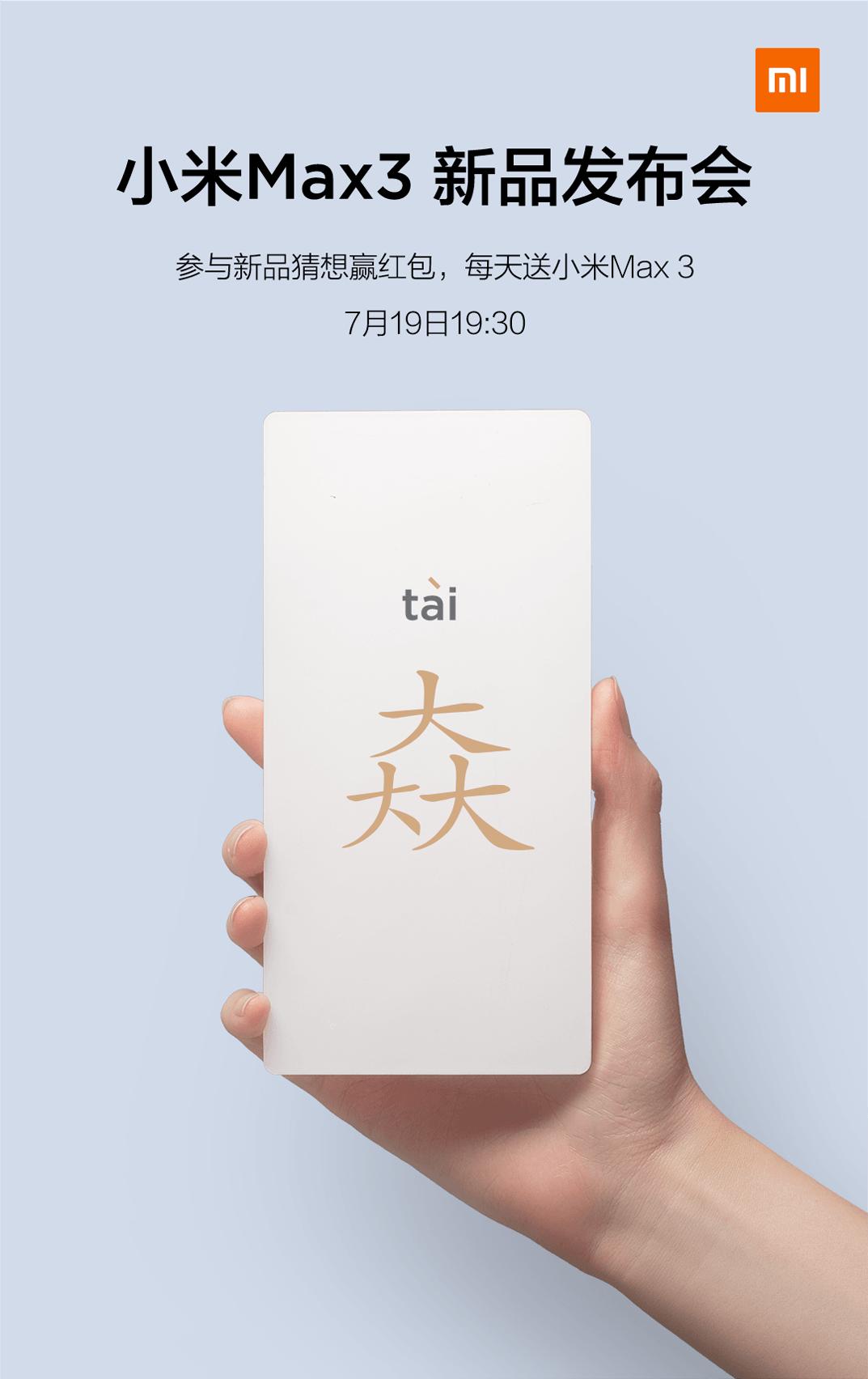 小米手机官方宣布小米Max3新品发布会 Max 3性能简介