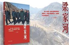 西安外国语大学研讨《梁家河》多语种翻译工作