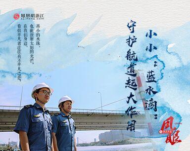 """这颗""""蓝水滴""""虽小,却对杭甬运河通航起了大作用"""