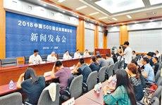 2018中国500强企业高峰论坛9月将在西安举办