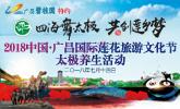 聚首中国广昌 共舞太极
