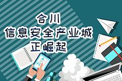 H5|合川信息安全产业城正崛起