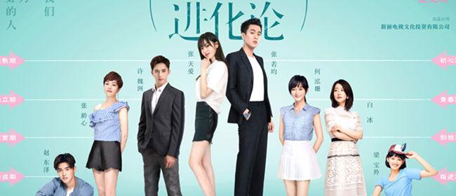《爱情进化论》定档8月2日 张若昀张天爱为爱共舞