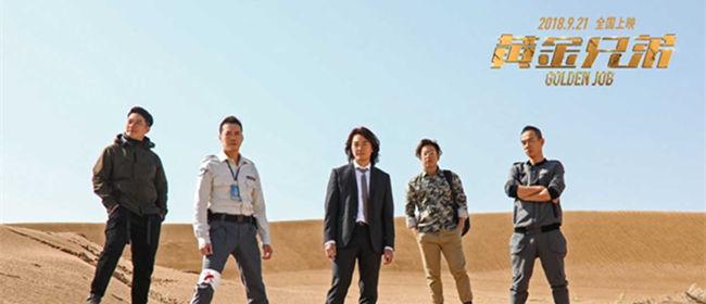 郑伊健陈小春等兄弟重聚 《黄金兄弟》定档9.21