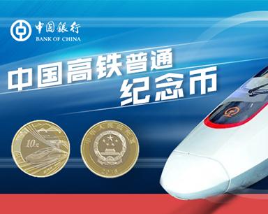 7月19日至22日可到中国银行预约高铁纪念币